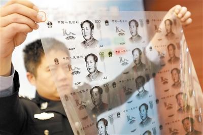 警方展示缴获的假币胶版